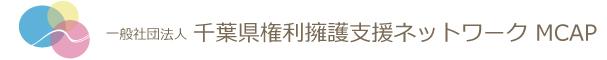 千葉県権利擁護支援ネットワーク MCAP